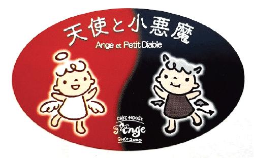 天使と小悪魔ラベル